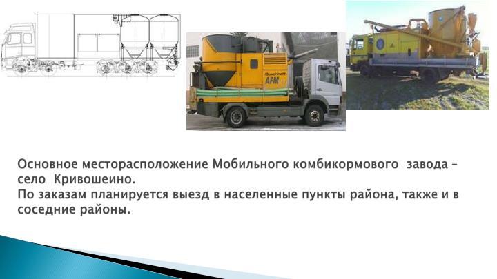 Основное месторасположение Мобильного комбикормового  завода –          село  Кривошеино.