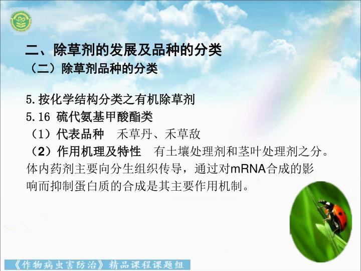 二、除草剂的发展及品种的分类