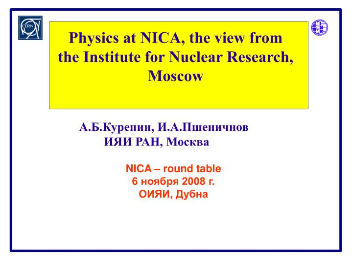 Physics at NICA, the view from