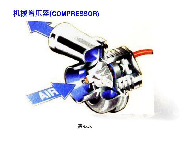 机械增压器