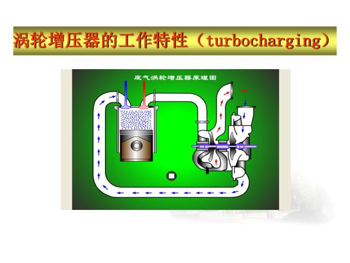 涡轮增压器的工作特性