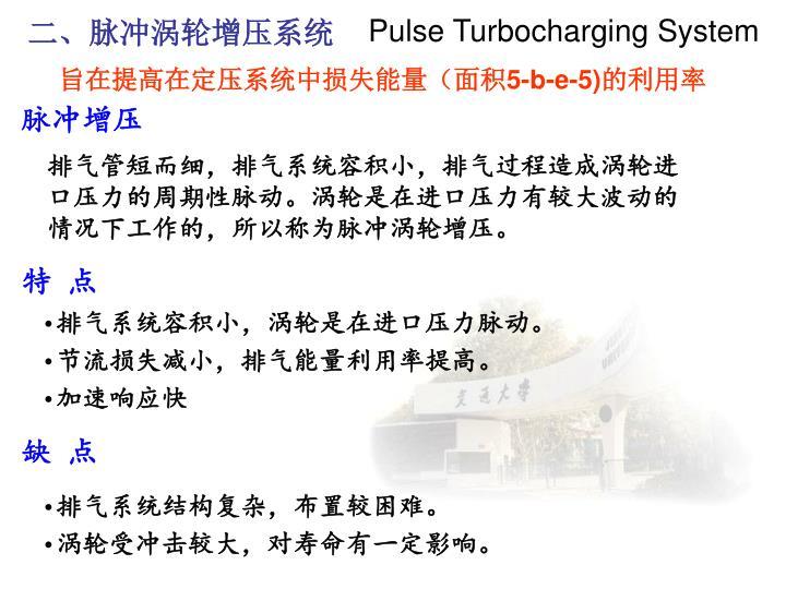 Pulse Turbocharging System