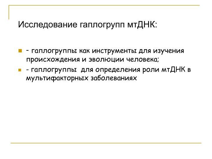 Исследование гаплогрупп мтДНК: