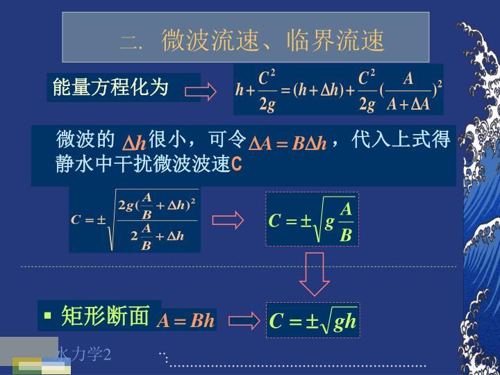 能量方程化为