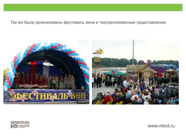 Так же были организованы фестиваль вина и театрализованные представления.