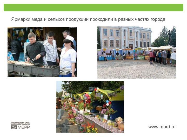 Ярмарки меда и сельхоз продукции проходили в разных частях города.
