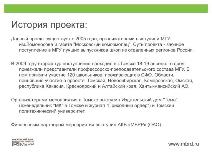 История проекта: