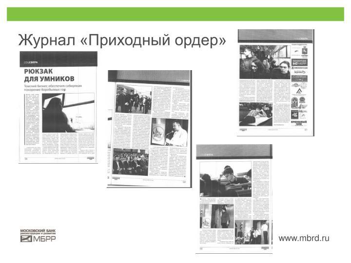 Журнал «Приходный ордер»