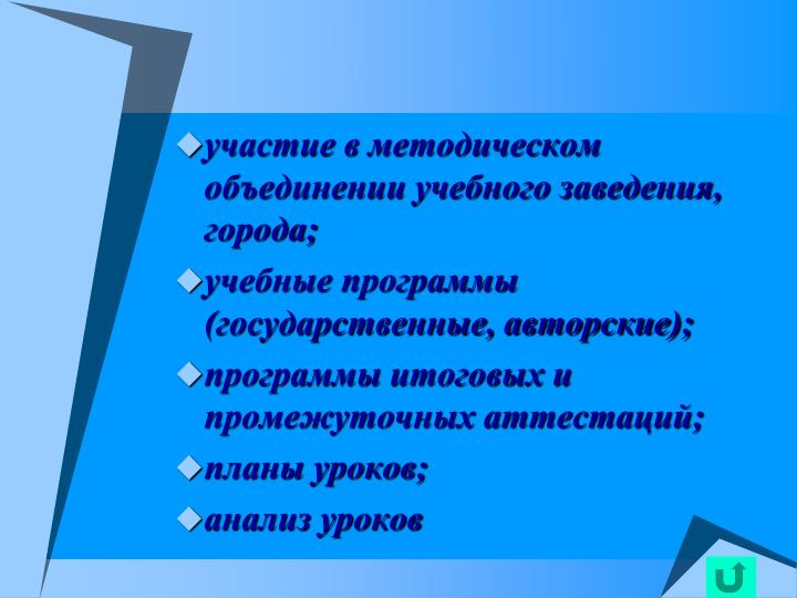 участие в методическом объединении учебного заведения, города;