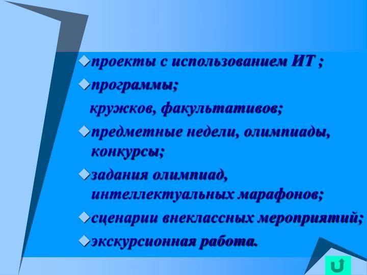 проекты с использованием ИТ ;