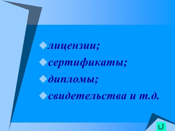 лицензии;