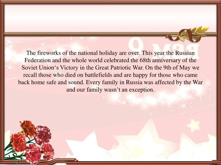 The fireworks of the national holiday are over. This year the Russian Federation and the whole world...