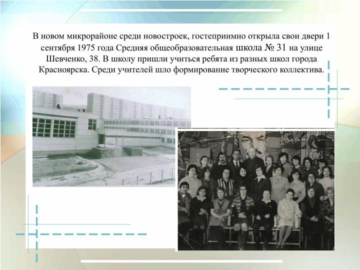 В новом микрорайоне среди новостроек, гостеприимно открыла свои двери 1 сентября 1975 года Средняя общеобразовательная