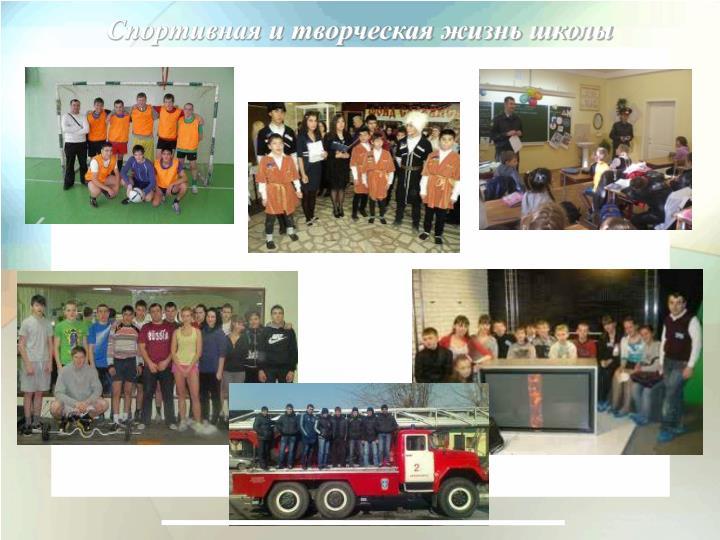 Спортивная и творческая жизнь школы
