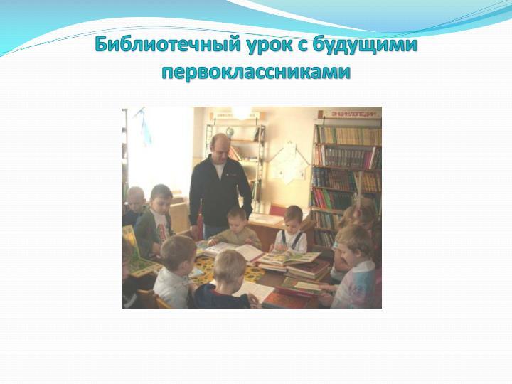 Библиотечный урок с будущими первоклассниками