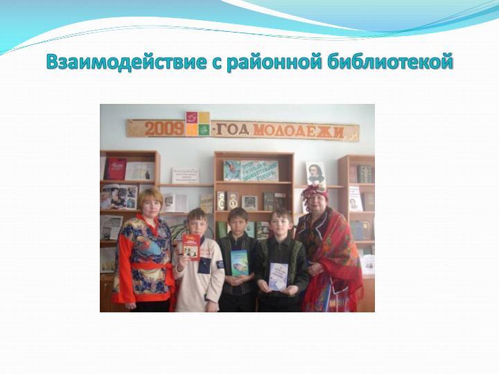 Взаимодействие с районной библиотекой