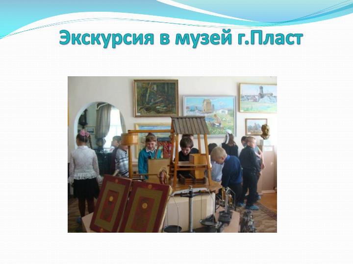Экскурсия в музей г.Пласт