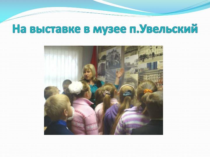 На выставке в музее п.Увельский