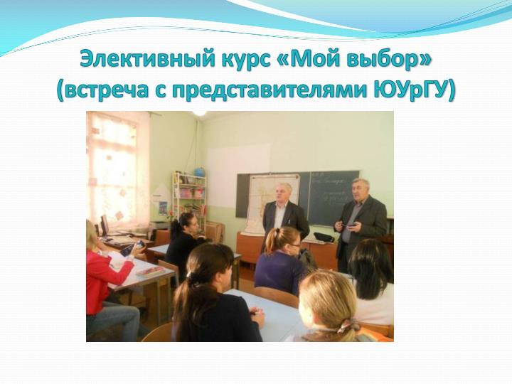 Элективный курс «Мой выбор»