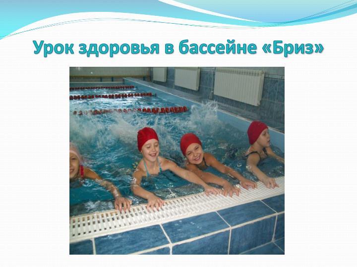 Урок здоровья в бассейне «Бриз»