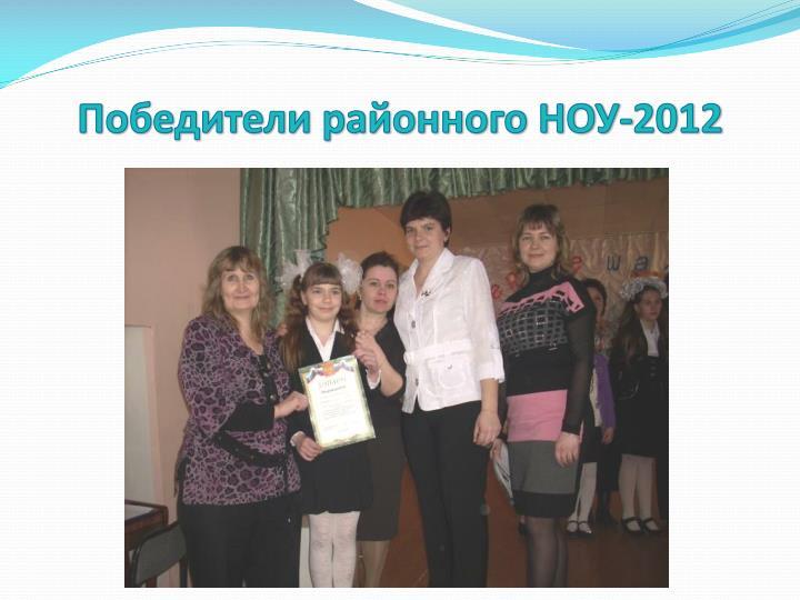 Победители районного НОУ-2012