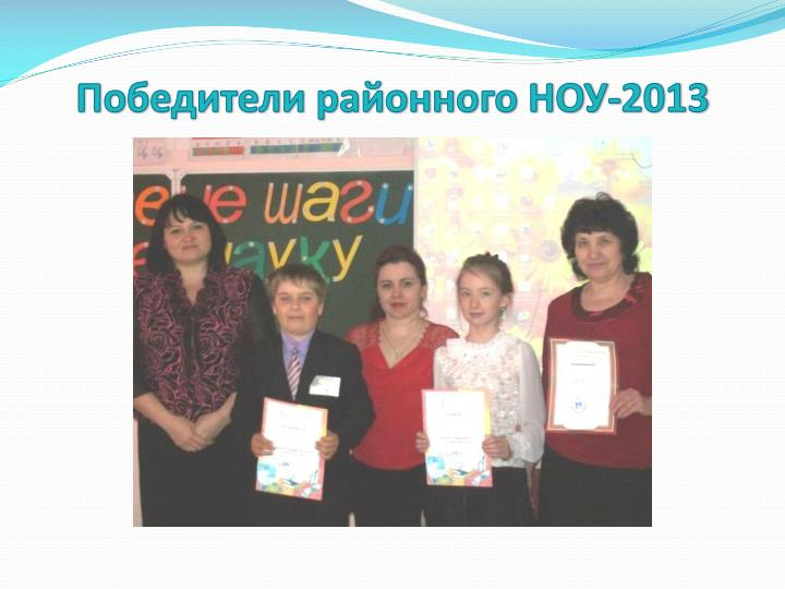 Победители районного НОУ-2013