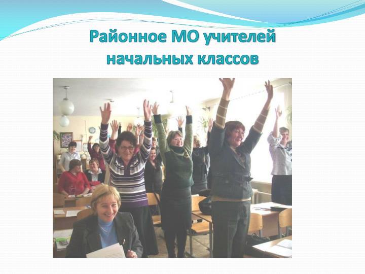 Районное МО учителей