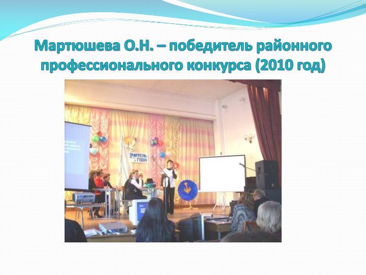 Мартюшева О.Н. – победитель районного профессионального конкурса (2010 год)