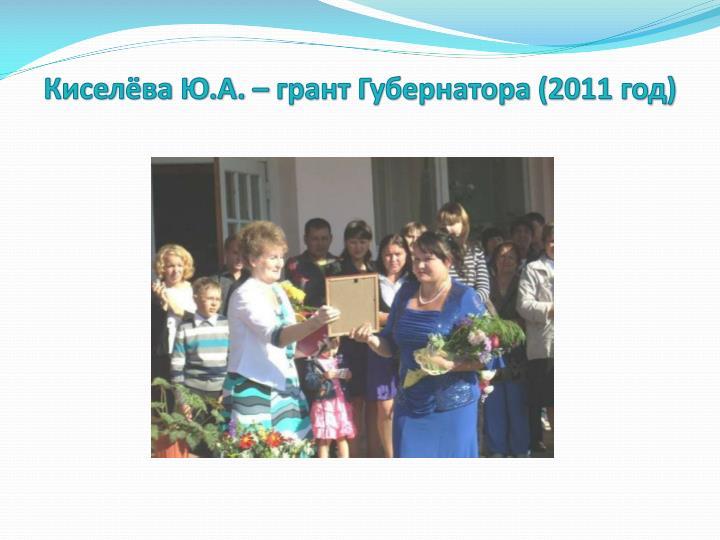 Киселёва Ю.А. – грант Губернатора (2011 год)