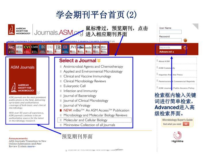 学会期刊平台首页