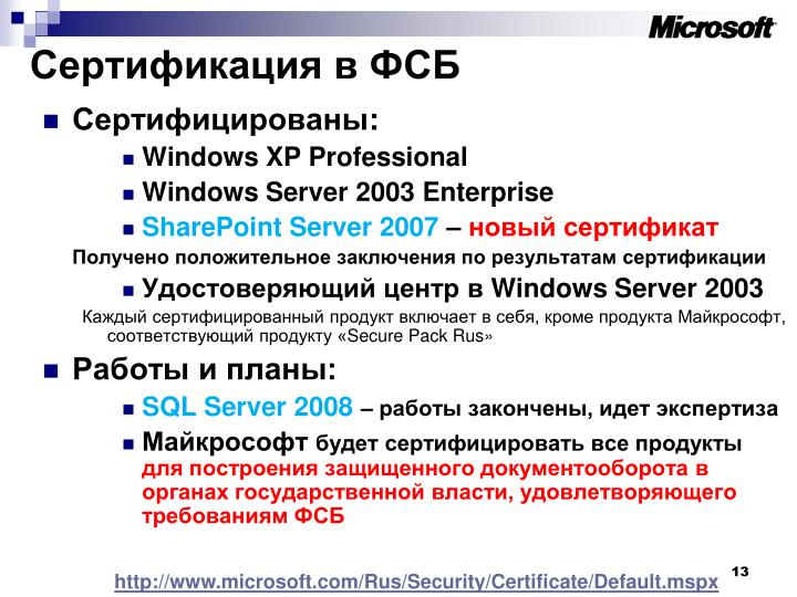 Сертификация в ФСБ
