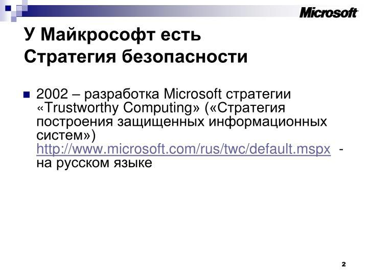 У Майкрософт есть