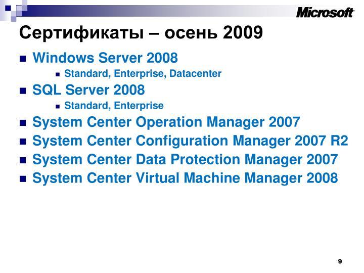 Сертификаты – осень 2009