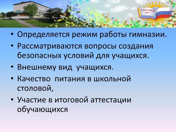 Определяется режим работы гимназии.