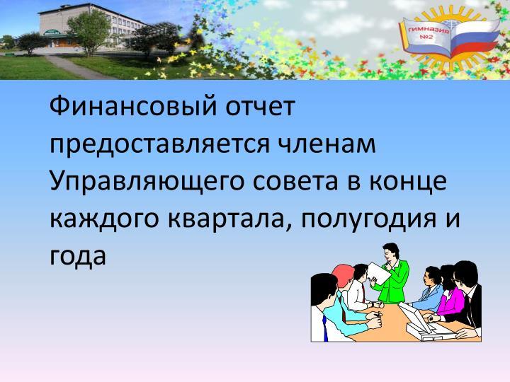 Финансовый отчет предоставляется членам Управляющего совета в конце каждого квартала, полугодия и года