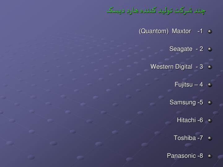 چند شرکت توليد کننده هارد ديسک