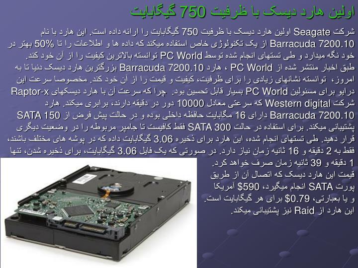 اولین هارد دیسک با ظرفیت 750 گیگابایت
