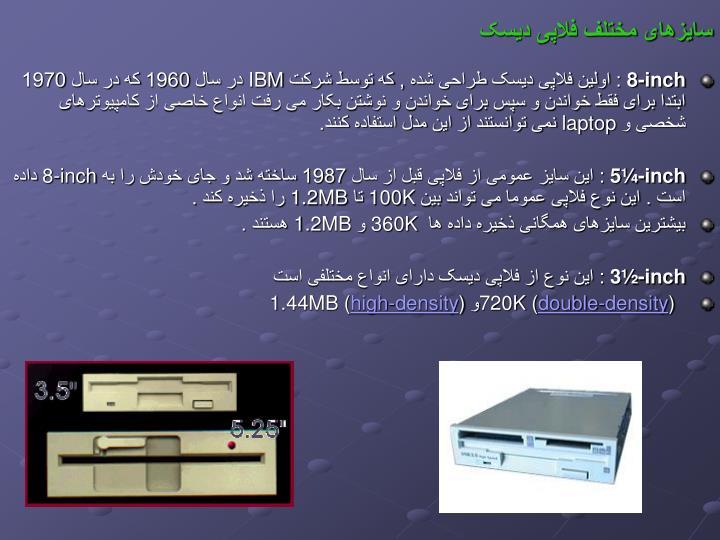سایزهای مختلف فلاپی دیسک