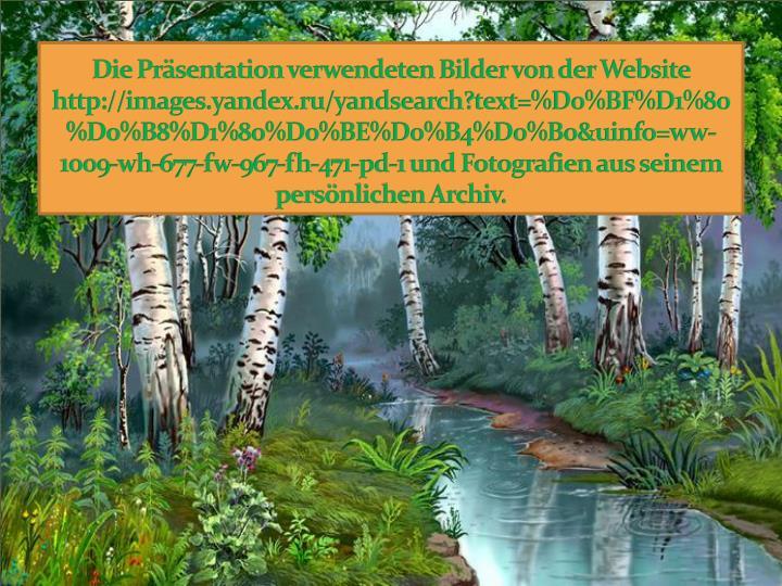 Die Präsentation verwendeten Bilder von der Website http://images.yandex.ru/yandsearch?text=%D0%BF%D1%80%D0%B8%D1%80%D0%BE%D0%B4%D0%B0&uinfo=ww-1009-wh-677-fw-967-fh-471-pd-1 und Fotografien aus seinem persönlichen Archiv.