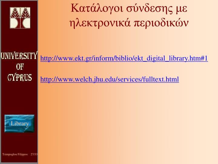 Κατάλογοι σύνδεσης με ηλεκτρονικά περιοδικών