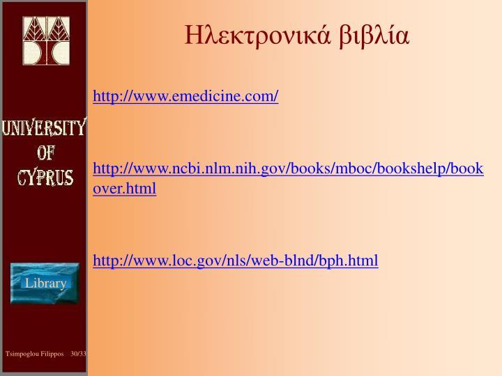 Ηλεκτρονικά βιβλία