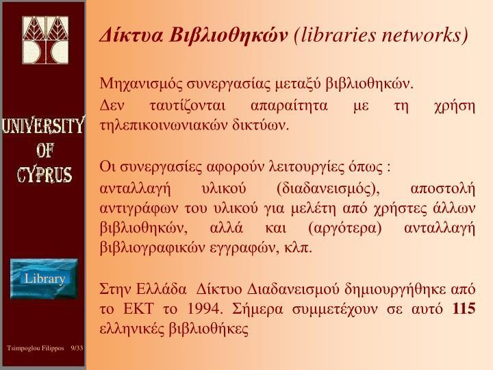 Δίκτυα Βιβλιοθηκών
