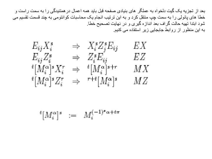 بعد از تجزیه یک گیت دلخواه به عملگر های بنیادی صفحه قبل باید همه اعمال درهمتنیدگی را به سمت راست و خطا های پائولی را به سمت چپ منتقل کرد و به این ترتیب انجام یک محاسبات کوانتومی به چند قسمت تقسیم می شود ابتدا تهیه حالت گراف بعد اندازه گیری و در نهایت تصحیح خطا.