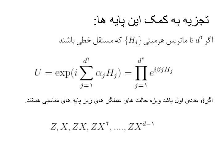 تجزیه به کمک این پایه ها: