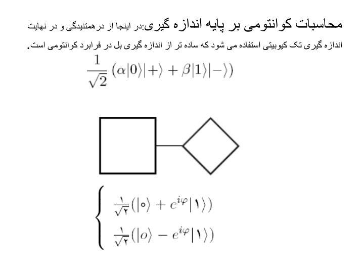 محاسبات کوانتومی بر پایه اندازه