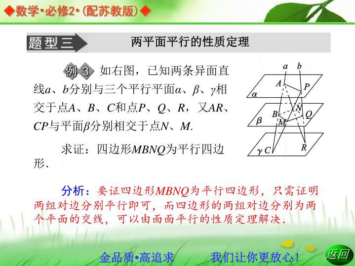 两平面平行的性质定理