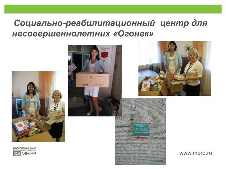Социально-реабилитационный центр для несовершеннолетних «Огонек»