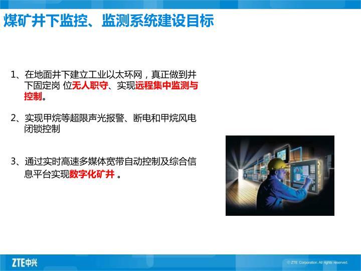 煤矿井下监控、监测系统建设目标