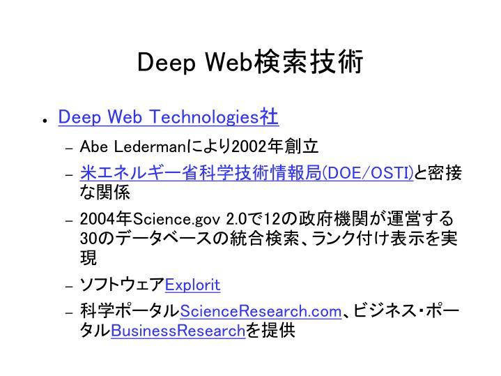 Deep Web検索技術