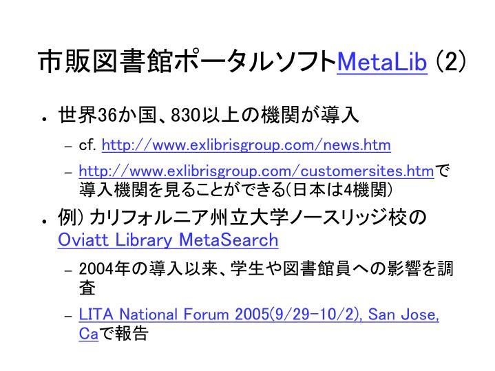市販図書館ポータルソフト